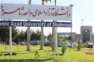 تصویب واحد بینالملل دانشگاه آزاد اسلامی شاهرود