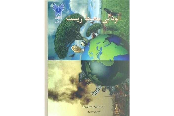 آلودگی محیط زیست منتشر شد