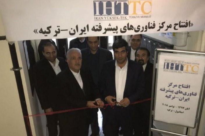 مرکز فناوریهای پیشرفته ایران در ترکیه افتتاح شد