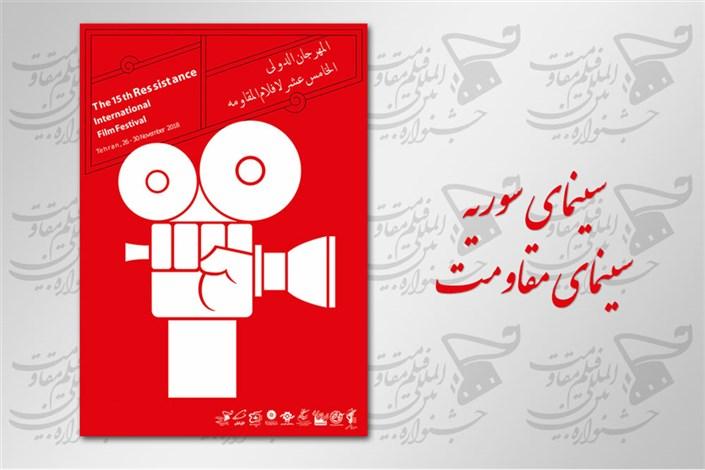 کنفرانس تحلیلی «سینمای سوریه سینمای مقاومت» برگزار میشود