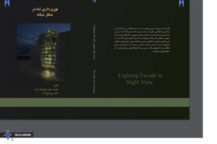 نورپردازی نما در منظر شبانه منتشر شد