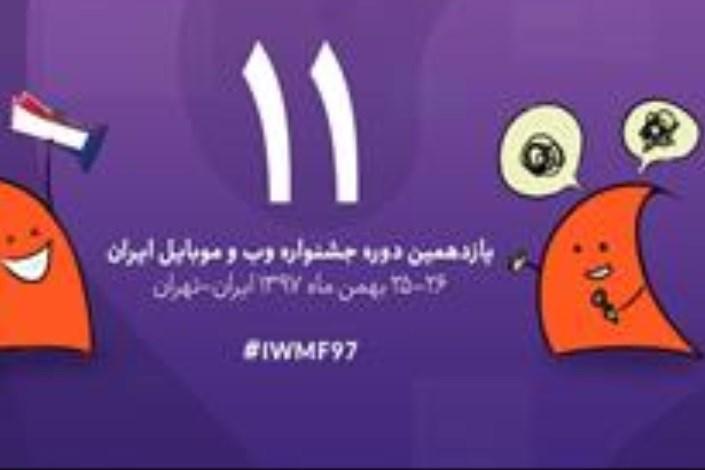 برگزیدگان خلاق جشنواره وب و موبایل ایران حمایت میشوند