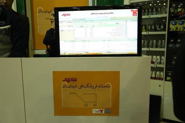 نصب سامانه خرید نابینایان در فروشگاه شهروند