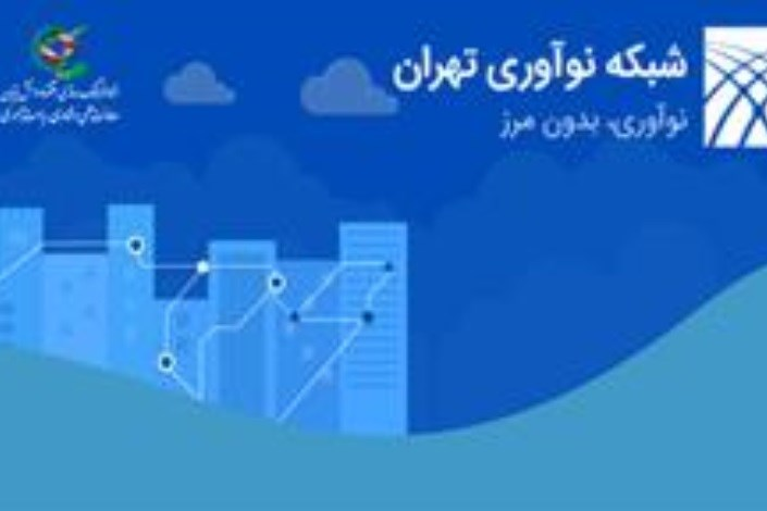 شبکهای بهمنظور افزایش سهم اقتصاد دانشبنیان در کشور راهاندازی شد