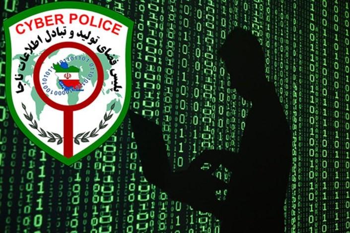 هشدار پلیس فتا برای جمعآوری فطریه