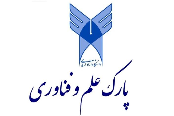 پارک علم و فناوری  دانشگاه آزاد اسلامی، پایگاه آشتی صنعت و دانشگاه است