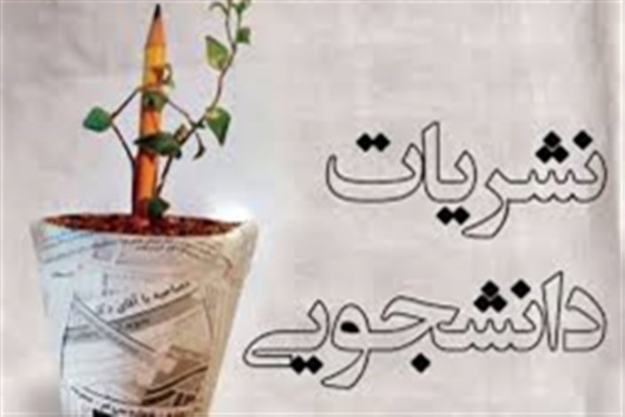 نشریه «بیتعارف» دانشگاه الزهرا؛ وقتی گاندوادعای آزاداندیشی دولت را به چالش میکشد