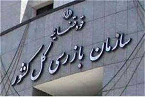 واکنش سازمان بازرسی کل کشور به کمک ریاست جمهوری به دانشگاه شهید بهشتی