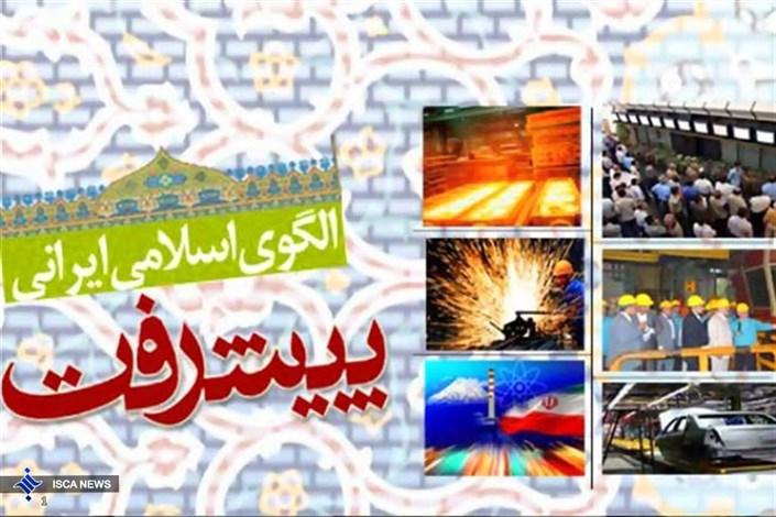 نقش اساسی دانشگاهها در طراحی الگوی ایرانی_اسلامی پیشرفت