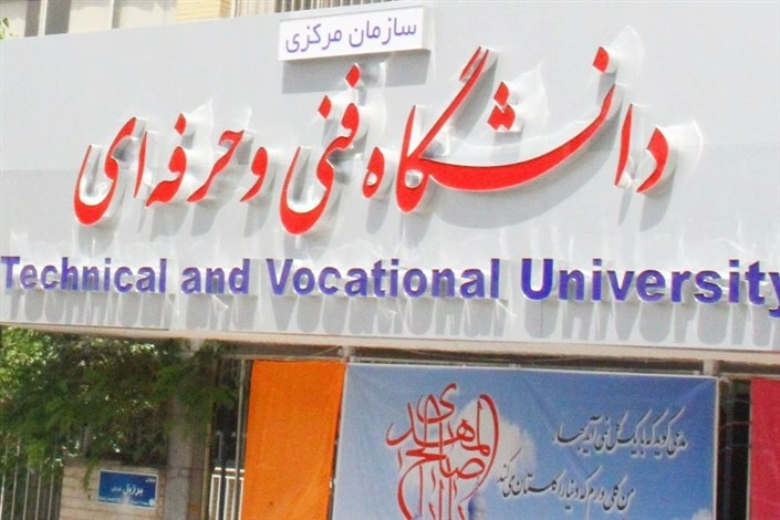 پذیرش دانشجوی لبنانی در دانشگاه فنی و حرفه ای