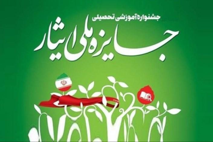 برگزیدگان جشنواره ملی ایثار در راه سربلندی ایران تلاش میکنند