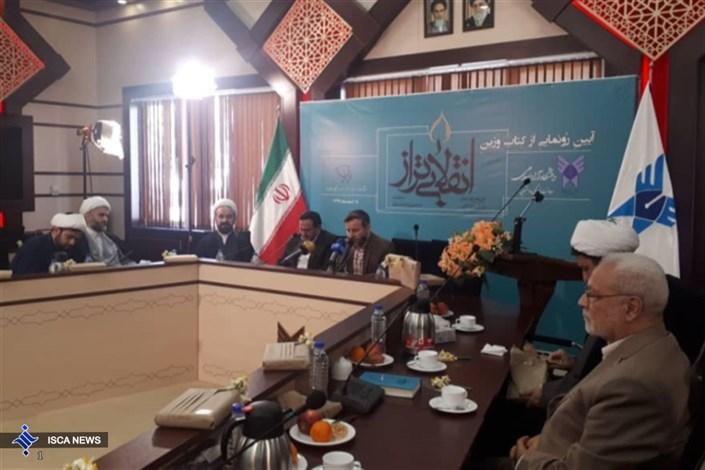آیین رونمایی از کتاب «انقلابی تراز»در گفتمان امام خمینی (ره) و مقام معظم رهبری برگزار شد