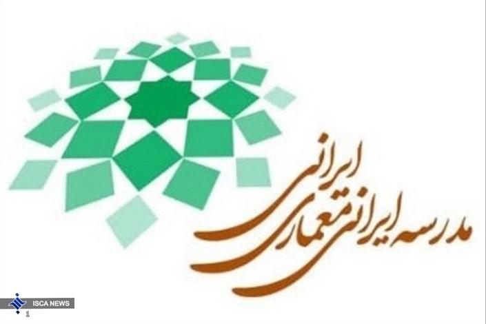 «مدرسه ایرانی- معماری ایرانی» دستاورد جدید وزارت آموزش و پرورش