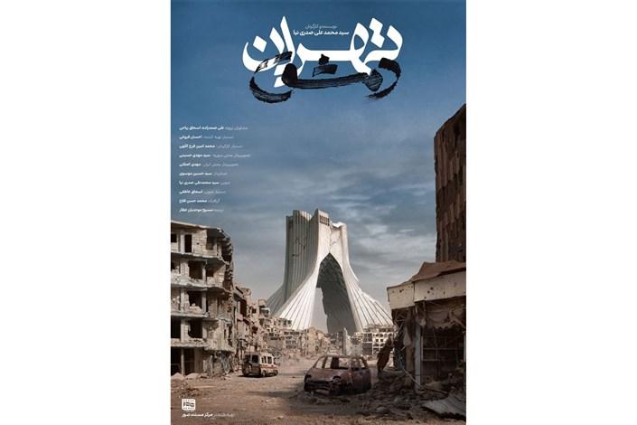 مستند «تهران دمشق»