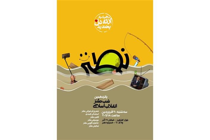 پانزدهمین شب طنز انقلاب اسلامی برگزار میشود