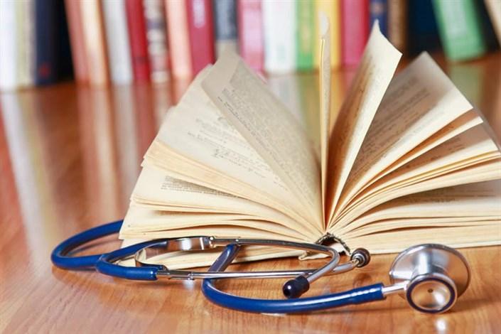 انتشار جزئیات آزمون صلاحیتهای بالینی توسط مرکز سنجش آموزش پزشکی