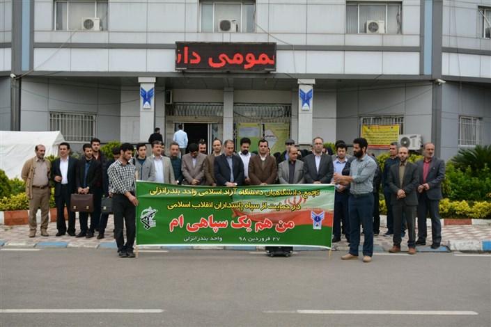 تجمع دانشگاهیان واحد بندرانزلی در حمایت از سپاه پاسداران انقلاب اسلامی