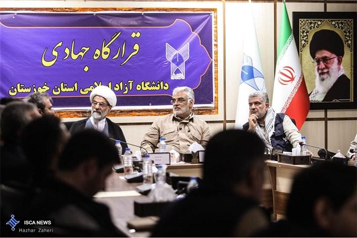 آینده قرارگاه جهادی دانشگاه آزاد اسلامی