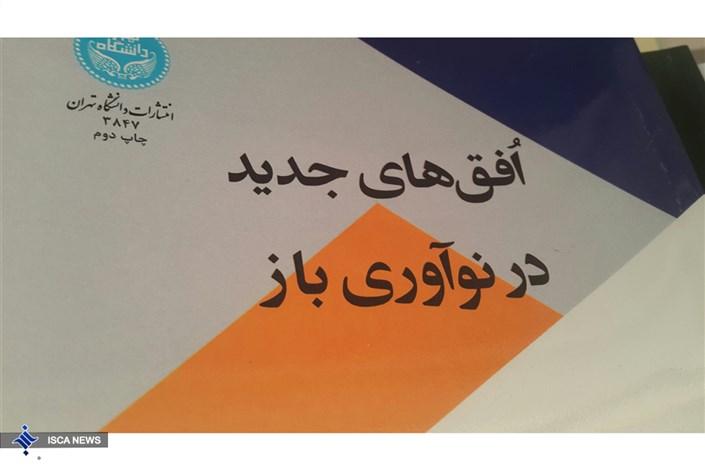 افقهای جدید در نوآوری باز/ راهاندازی سامانه پلاس کتاب برای دسترسی آسان توسط دانشگاه تهران