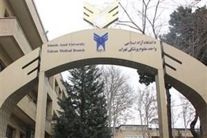 جوابیه دانشگاه علوم پزشکی آزاد تهران به خبر ایسکانیوز