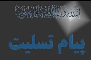 پیام تسلیت رئیس دفتر هیئت امنا دانشگاه آزاد اسلامی به آقامیری
