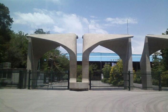 پردیس کیش و ارس  دانشگاه تهران دانشجوی ارشد می پذیرد