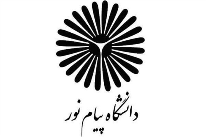 شبکه هوشمند ارتباطی دانشگاه پیام نور راه اندازی شد