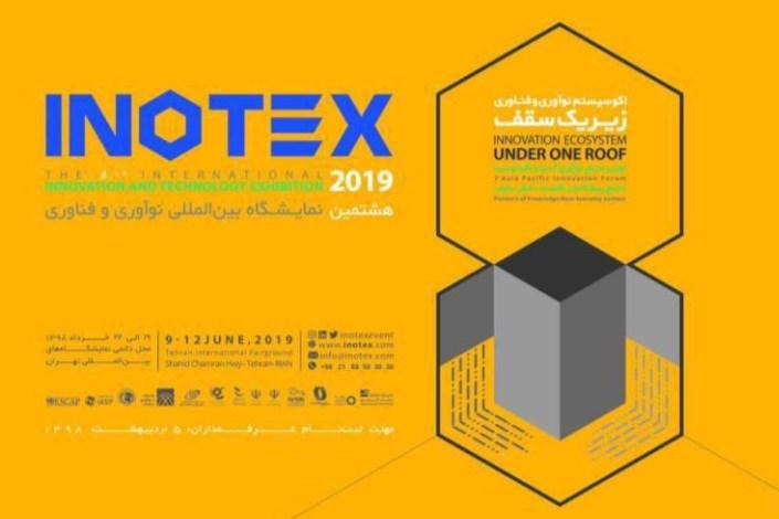 بررسی دغدغههای توسعه فناوری پارکهای فناوری همزمان با برپایی نمایشگاه اینوتکس