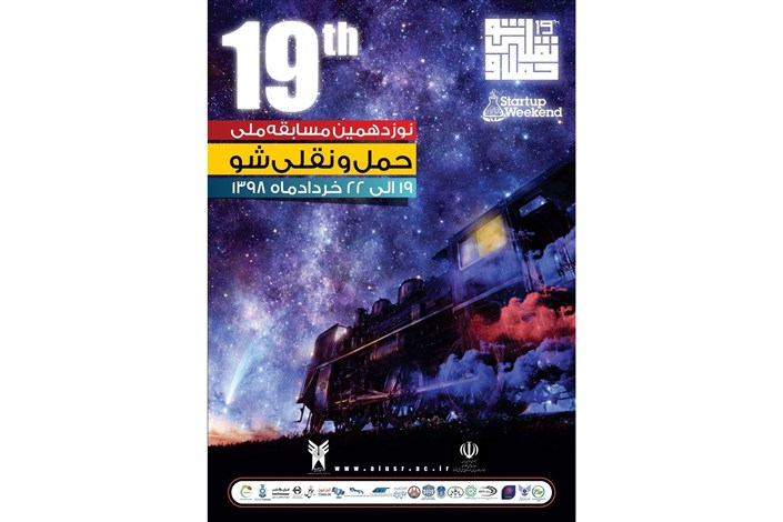 نوزدهمین استارتاپ ویکند حمل و نقلی شو در واحد یادگار امام خمینی (ره) برگزار می شود
