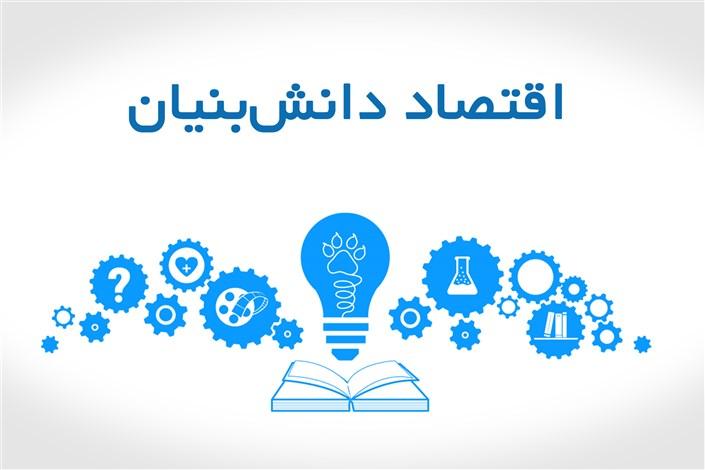 اقتصاد دانشبنیان چیست؟