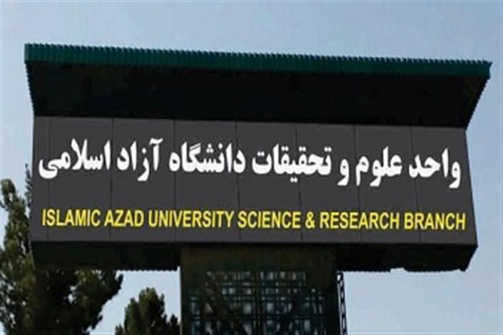 مدیر برنامههای علمی واحد علوم و تحقیقات منصوب شد