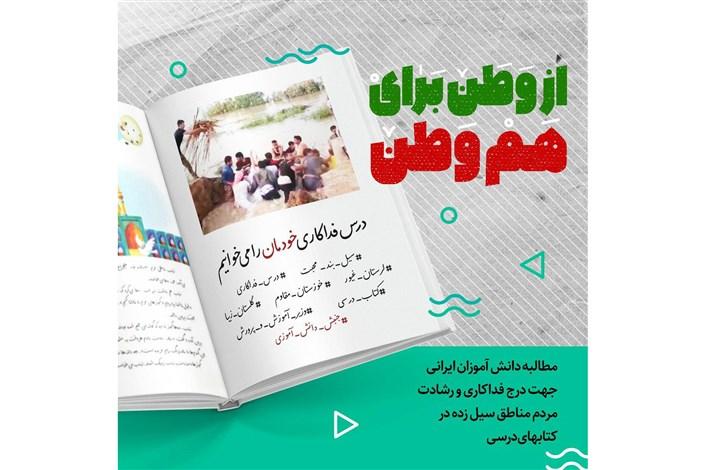پویش «از وطن برای هموطن» و ثبت حماسه دانش آموزان مناطق سیل زده