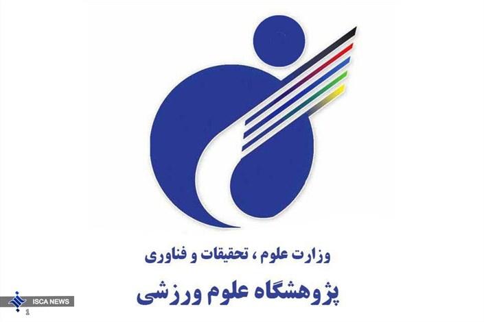 نشست تدوین و ارائه مشترک ارزیابی حرکات اصلاحی برگزار شد