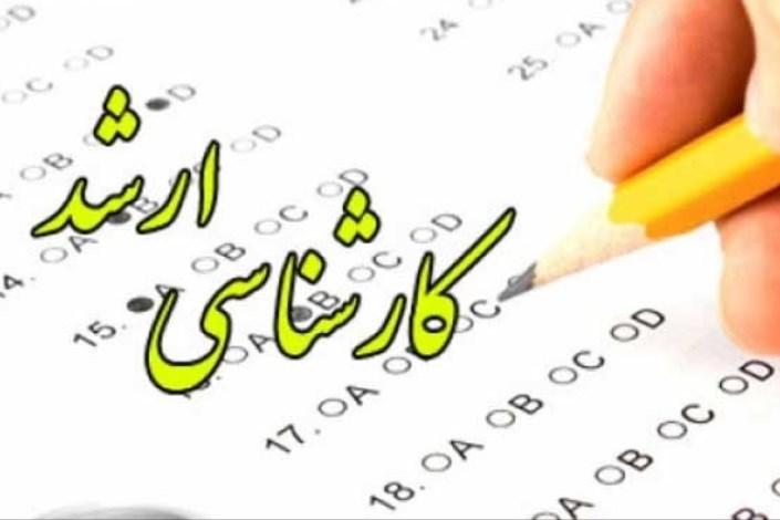 امروز؛ آخرین مهلت انتخاب رشته کارشناسی ارشد دانشگاه آزاد اسلامی