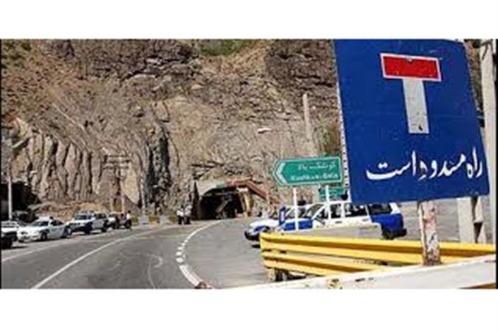 جاده چالوس و آزادراه تهران ـ شمال تا اطلاع ثانوی مسدوداست