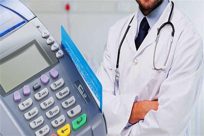 پزشکانی که از کارتخوان استفاده نکنند جریمه  می شوند