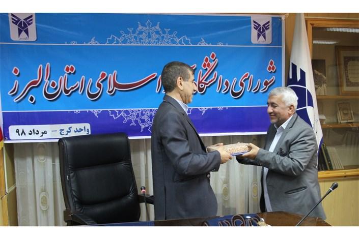 رئیس دبیرخانه هیأت امنای دانشگاه آزاد استان البرز تکریم شد