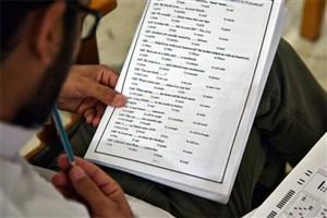 ثبتنام آزمون زبان عمومی دانشگاه تهران از امروز