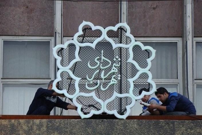 گزینه های تصدی شهرداری تهران معرفی شدند + اسامی