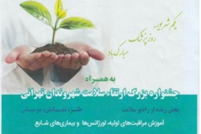 اول شهریورماه؛ جشنواره بزرگ ارتقاء سلامت شهروندان تهرانی برگزار میشود