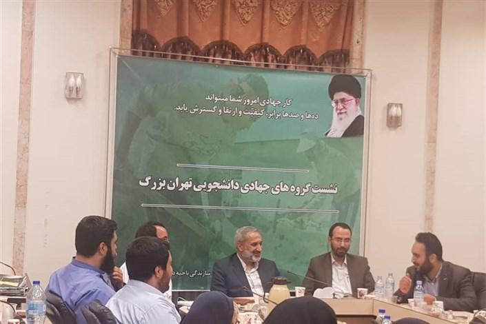 برگزاری مراسم تودیع و معارفه مسئول سازندگی ناحیه بسیج دانشجویی تهران بزرگ
