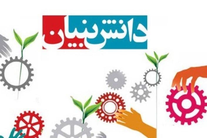 موانع سرراه تولیدِ شرکتهای دانش بنیان برداشته شود