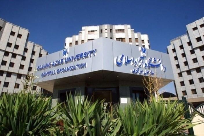 سرفصلهای بازنگری شده 14 رشته تحصیلی دانشگاه آزاد اسلامی ابلاغ شد