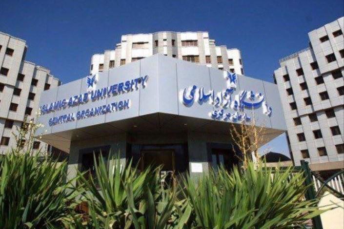نتایج دوره کارشناسی پیوسته  دانشگاه آزاد اسلامی اعلام شد