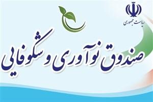 اعطای تسهیلات صندوق نوآوری به برگزیدگان جشنواره شیخ بهایی