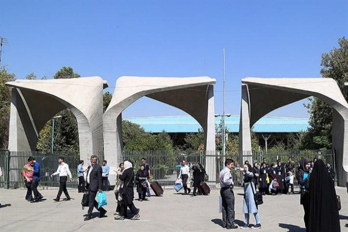 دانشگاه تهران درباره درخواست تشکلهای دانشجویی در مراسم آغاز سال تحصیلی توضیح داد
