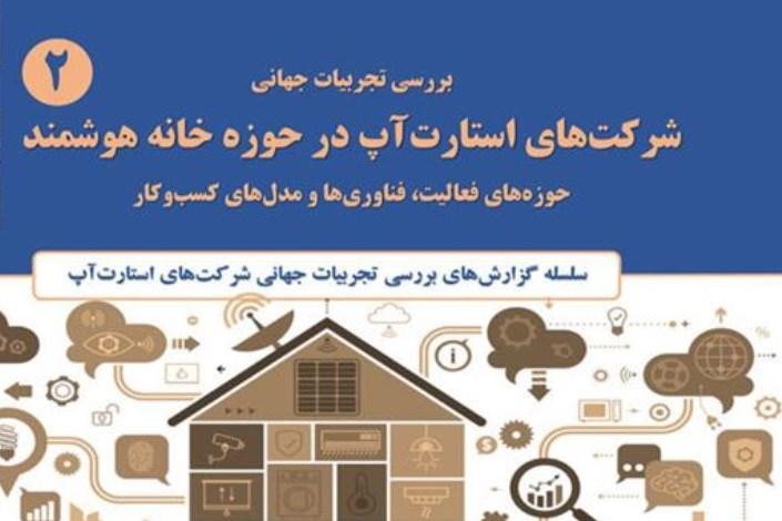 کتاب «بررسی تجربیات جهانی شرکت های استارتاپ در حوزه خانه هوشمند» منتشر شد