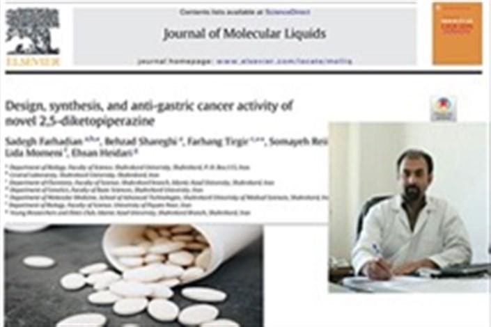 ساخت داروی مؤثر در درمان سرطان معده