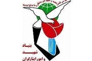 درخواست بنیاد شهید در شورای برنامه ریزی و توسعه استان
