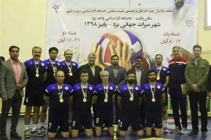 پایان مسابقات والیبال دسته دوم کارکنان دانشگاه آزاد با قهرمانی واحد تبریز